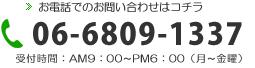 06-6809-1337